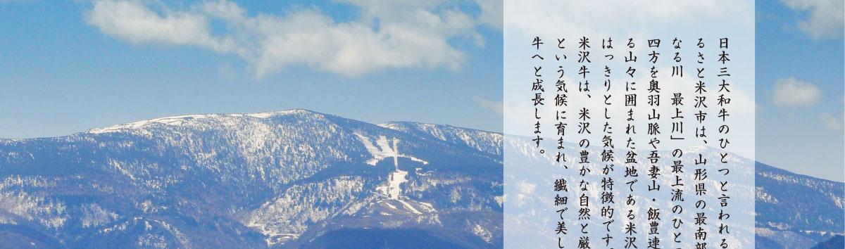 吾妻山と米沢牛1
