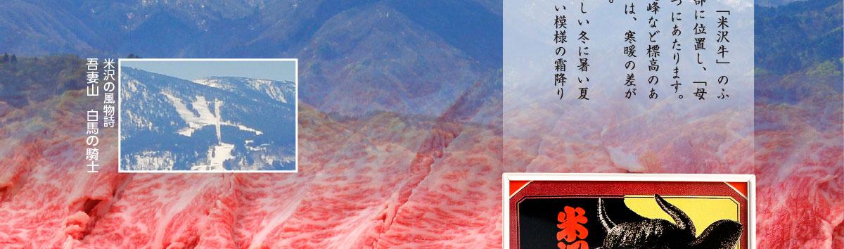 吾妻山と米沢牛2