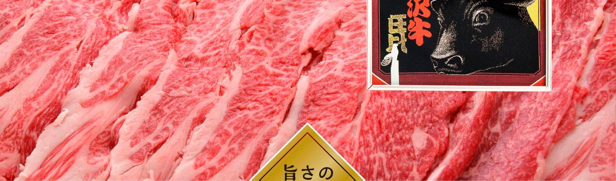 吾妻山と米沢牛3