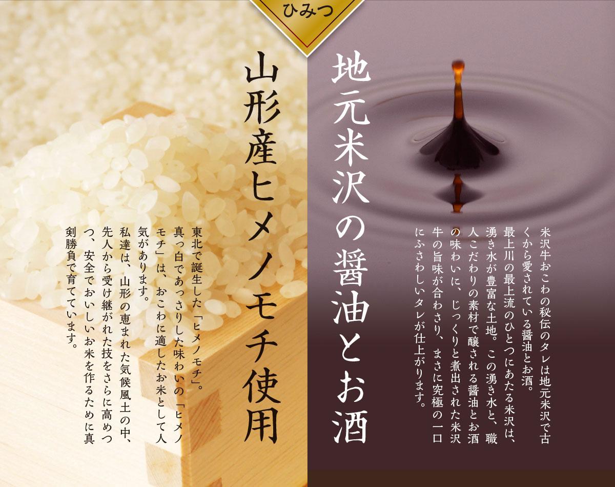 米沢産の秘伝のタレと米