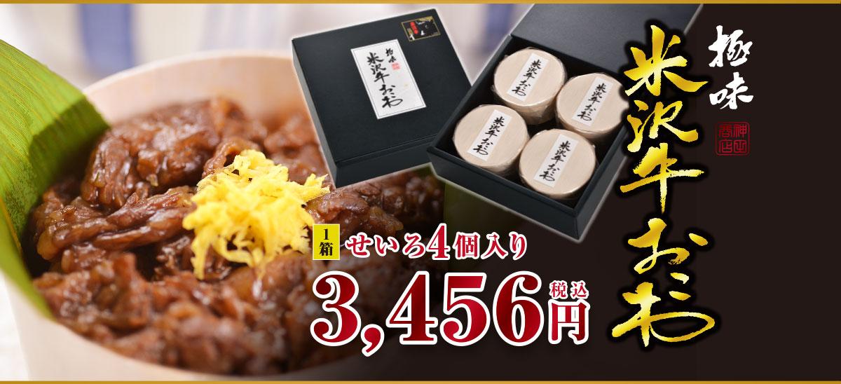 極味 米沢牛おこわ せいろ2個入り1720円